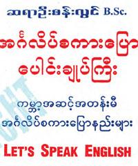 Myanmar Book Download