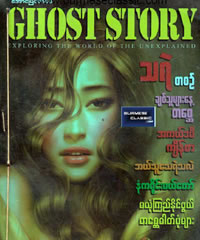 Myanmar Ghost Story Book