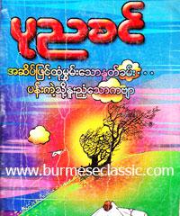 Ebook myanmar cupid
