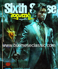Myanmar Book Download