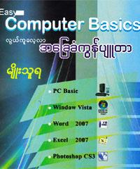 Ebook myanmar computer