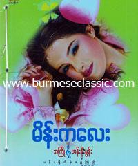 Book myanmar online